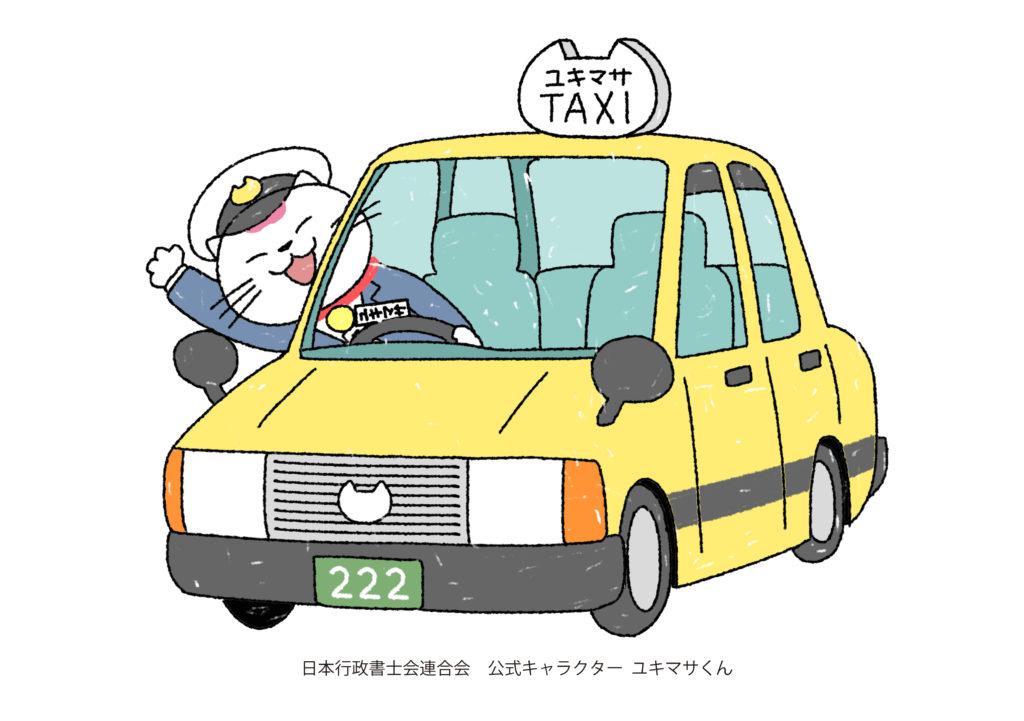 ユキマサタクシー