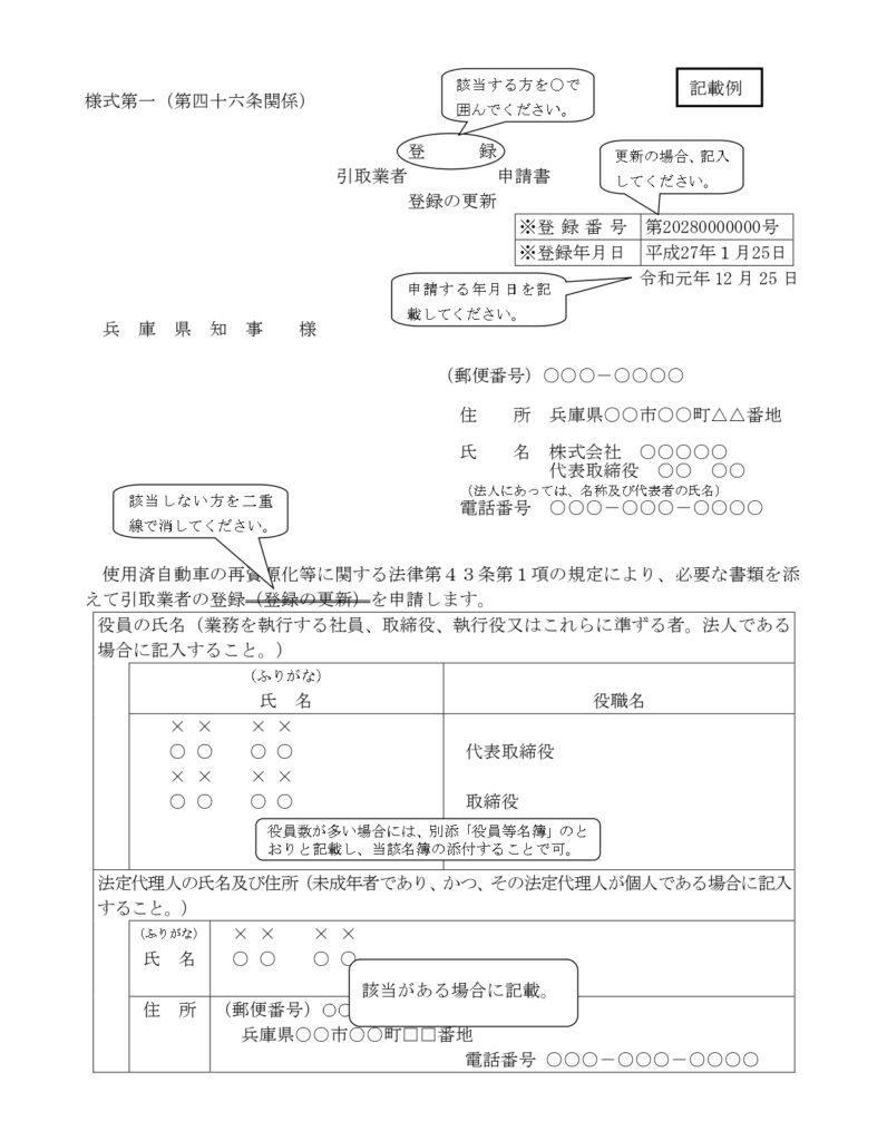 申請書(1)