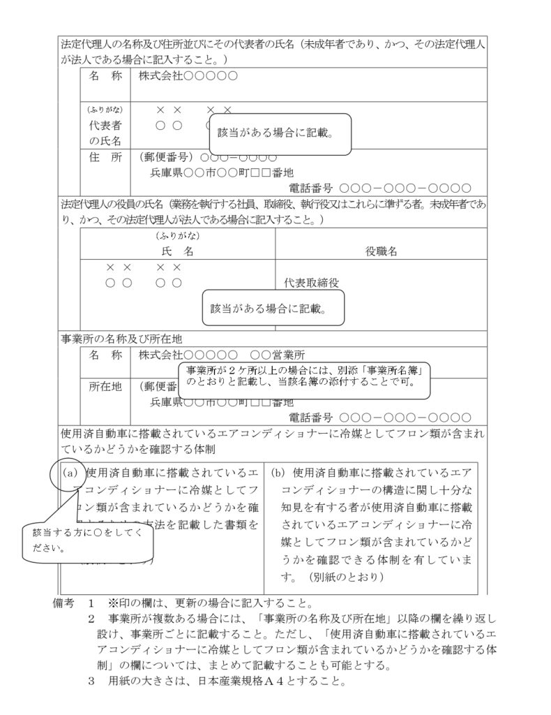 申請書(2)